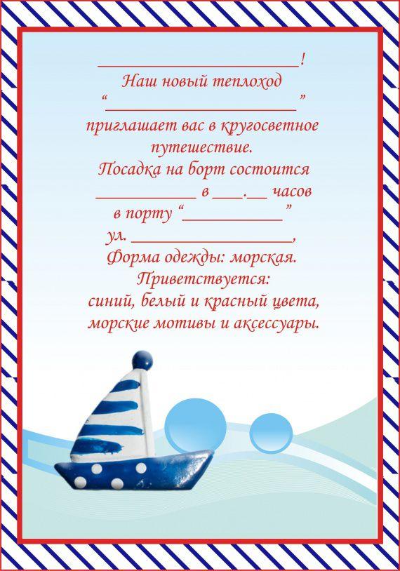 Поздравления на день рождения в морской теме