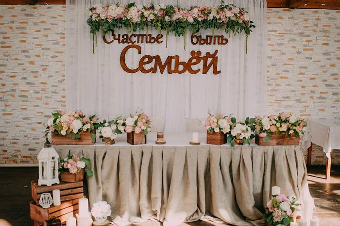 президиум на свадьбу 4